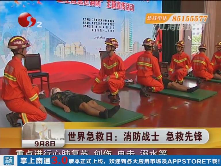 世界急救日:消防战士 急救先锋