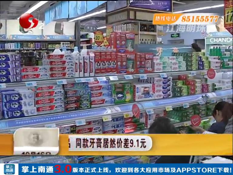 通城晒价台:比价超市口腔洁护用品   同款牙膏居然价差9.1元