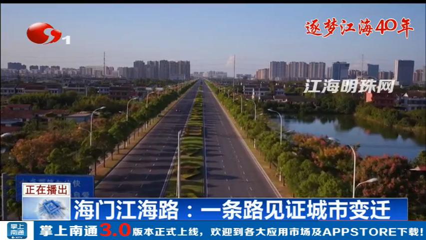海门江海路:一条路见证城市变迁