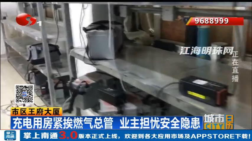 南通市区王府大厦:充电用房紧挨燃气总管 业主担忧安全隐患