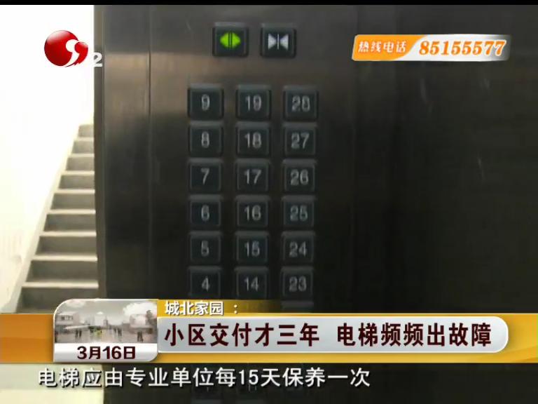 南通城北家园 :小区交付才三年 电梯频频出故障