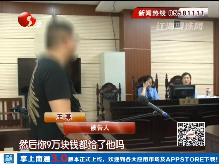 各怀鬼胎:讹放贷公司8万元 小伙被非法拘禁3天