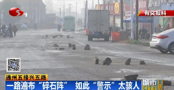 """通州兴五路:一路遍布""""碎石阵"""" 如此""""警示""""太骇人"""