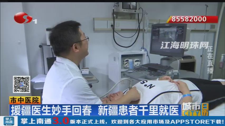 南通援疆医生妙手回春 新疆患者千里就医