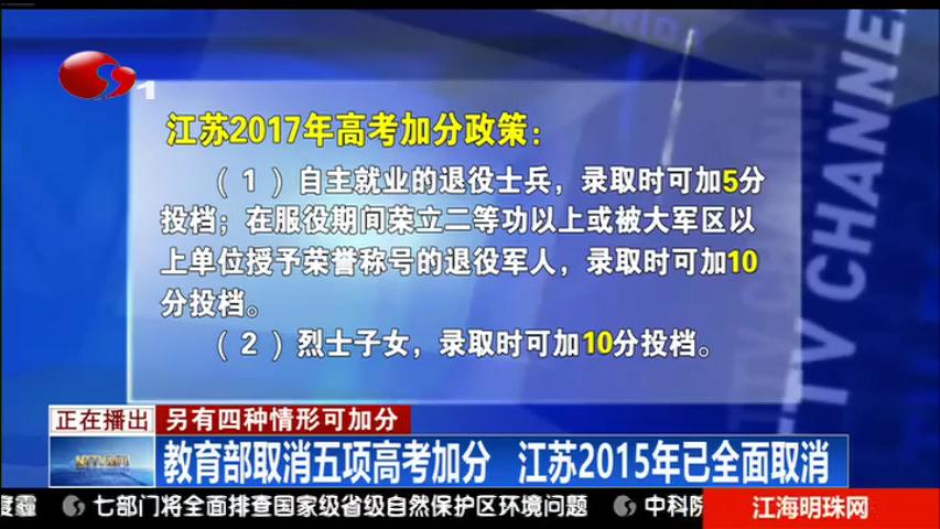 教育部取消五项高考加分 江苏2015年已全面取消