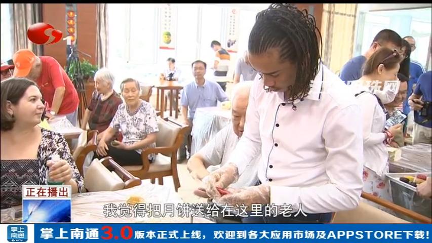 """""""爱上南通""""海门行  外国友人体验传统文化"""