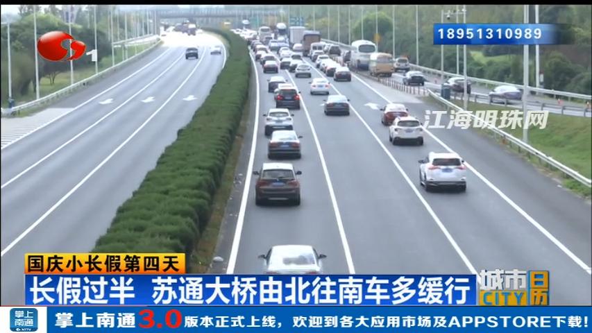 国庆长假第四天:长假过半  苏通大桥由北往南车多缓行