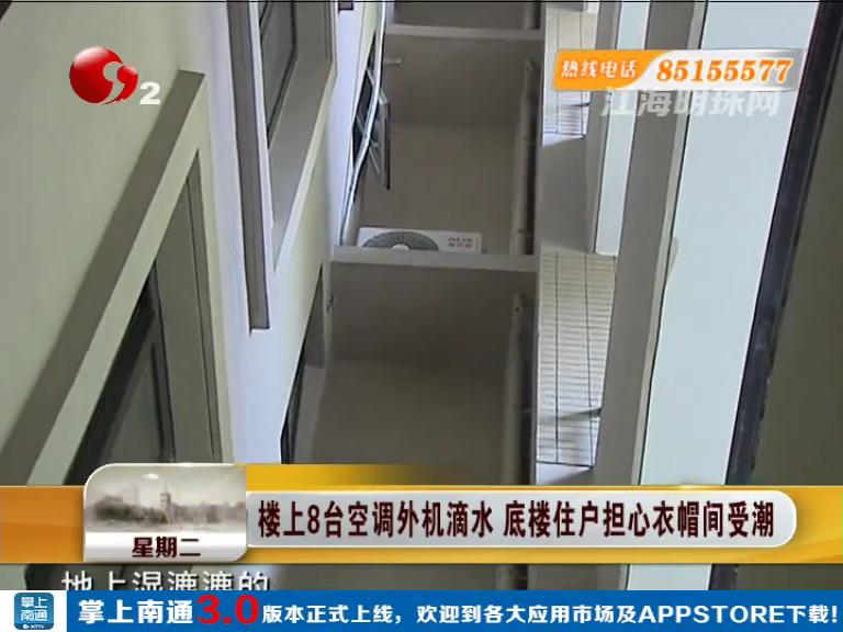 楼上8台空调外机滴水 底楼住户担心衣帽间受潮