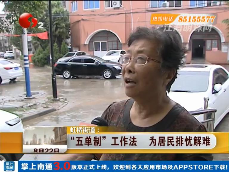 """南通虹桥街道""""五单制""""工作法 为居民排忧解难"""