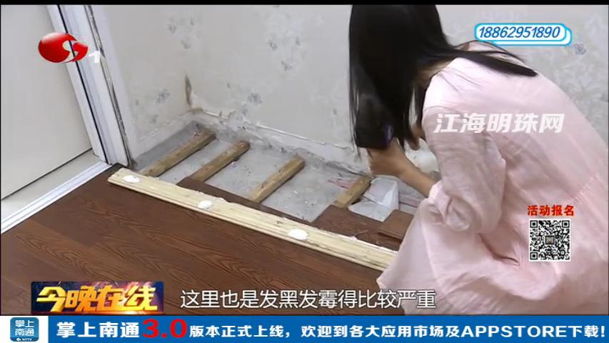 """装修风波:""""全包""""装修后  地板泡水墙纸发霉"""
