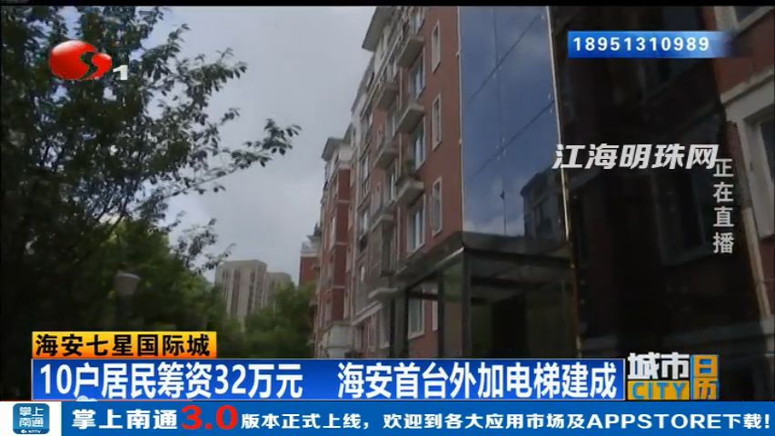 10户居民筹资32万元 海安首台外加电梯建成
