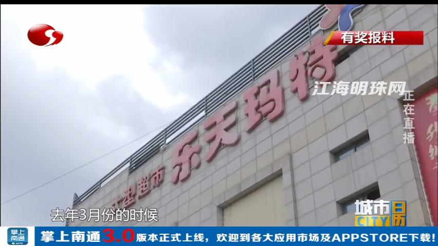 南通原乐天玛特商铺被拆 新利群时代广场店下月开张