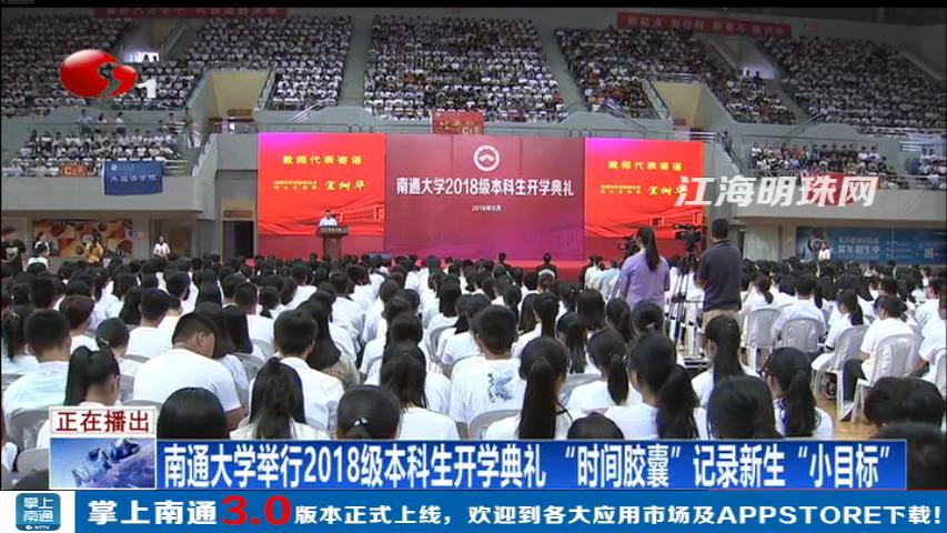 南通大学举行2018级本科生开学典礼