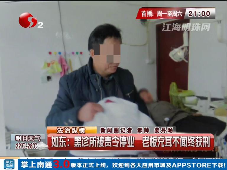 如东:黑诊所被责令停业 老板充耳不闻终获刑