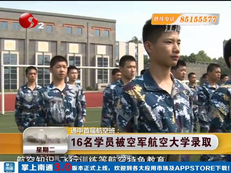 通中首届航空班:16名学员被空军航空大学录取