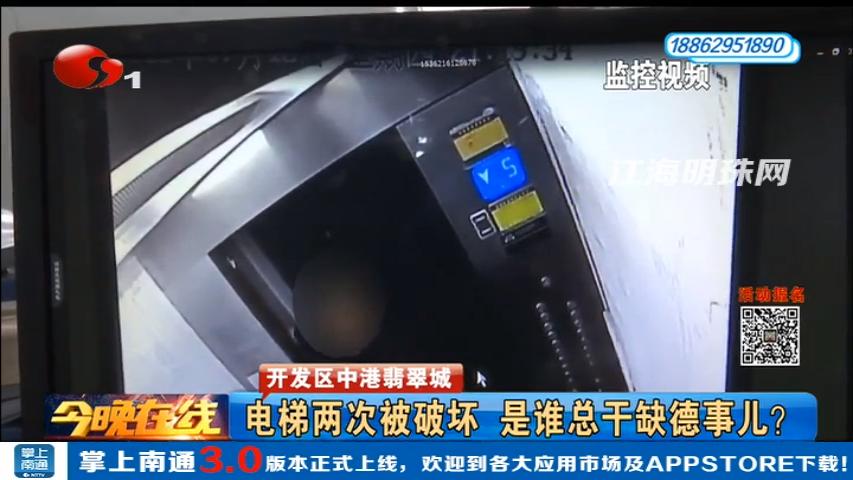 开发区中港翡翠城:电梯两次被破坏 是谁总干缺德事儿?
