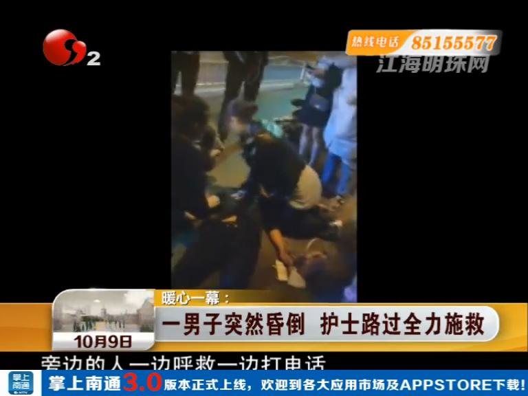 暖心一幕:一男子突然昏倒 护士路过全力施救