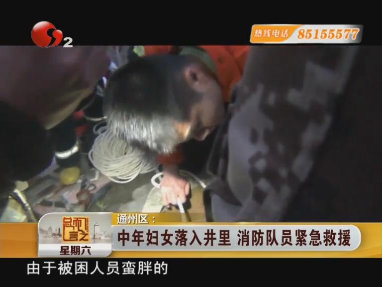中年妇女落入井里 南通通州消防队员紧急救援