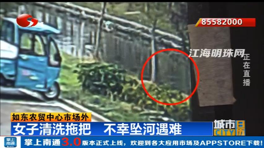 如东农贸中心市场外:女子清洗拖把 不幸坠河遇难