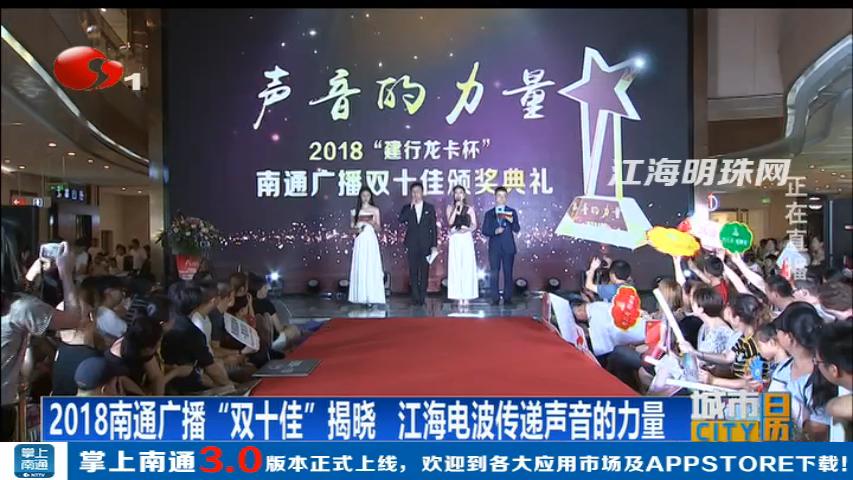 """2018南通广播""""双十佳""""揭晓 江海电波传递声音的力量"""