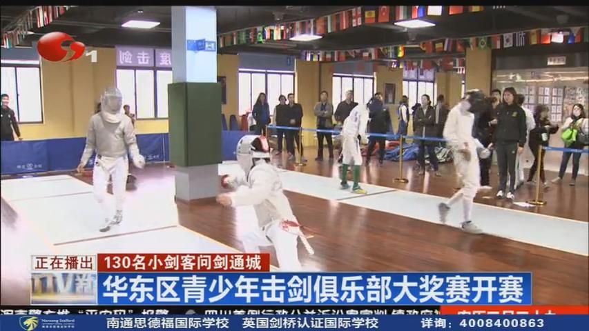 华东区青少年击剑俱乐部大奖赛开赛 130名小剑客问剑南通