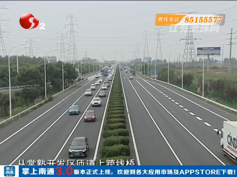 苏通大桥昨日过桥车辆超过十万 假期首日交通平稳