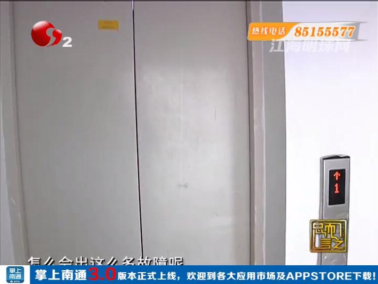 南通江海东苑新小区新电梯 为何故障频频?