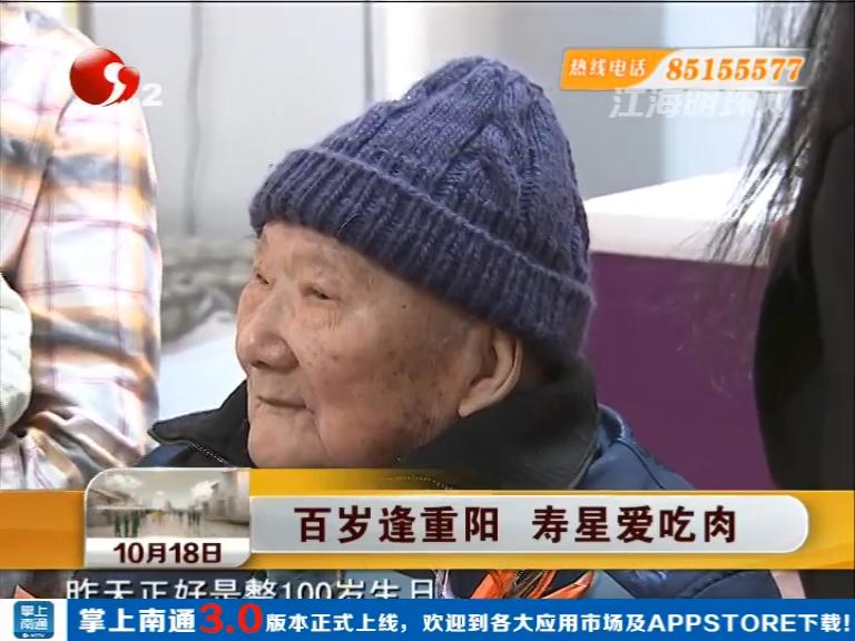 百岁逢重阳 寿星爱吃肉