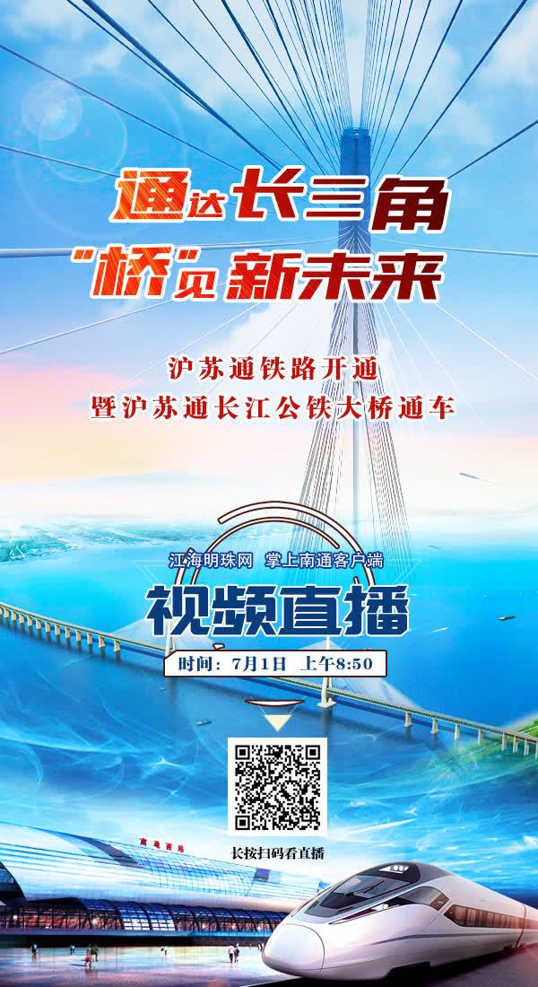 南京广电网客户端_连续报道:沪苏通长江公铁大桥于17:18正式对外通车